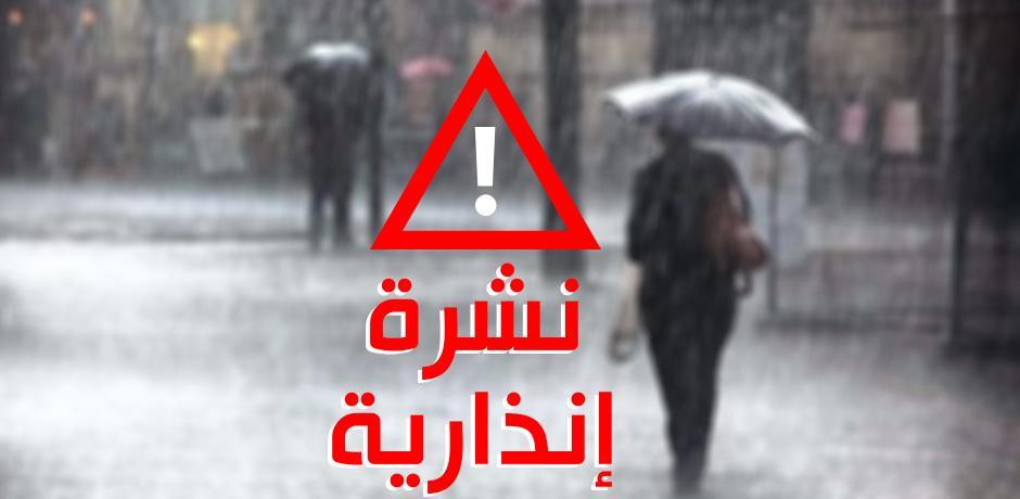 نشرة إنذارية: زخات رعدية قوية ابتداء من اليوم الأربعاء بعدد من أقاليم المملكة
